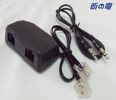 【世明國際】錄音筆座機電話錄音配件錄音盒轉接器三件套適配器水晶頭音頻線