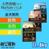 【殿堂寵物】Nurture PRO天然密碼  狗飼料  全系列 11.8kg