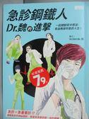 【書寶二手書T1/保健_LDR】急診鋼鐵人Dr.魏的進擊-一起體驗笑中帶淚、有血無尿的急診人生!
