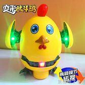 新款變形玩具戰斗小雞燈光音樂益智嬰幼2-6歲玩具  HM  WD一米陽光