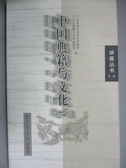 【書寶二手書T1/社會_QHO】中國典籍與文化:第一輯_國家圖書館善本特藏部...編輯部