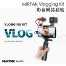 3C LiFe MOZA MIRFAK Vlogging Kit 影音網誌套組 FB直播 VOLG 自拍 立福公司貨