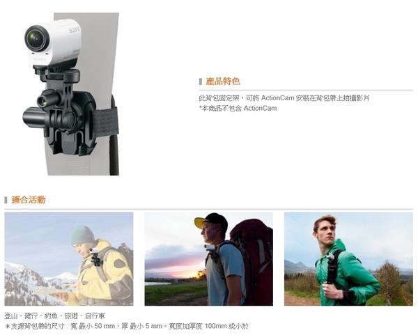 【福笙】SONY Action Cam VCT-BPM1 背包固定架 背包固定組 背包調節扣
