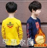 男童加絨秋冬裝長袖T恤新款兒童加厚打底衫中大童保暖上衣潮 芊惠衣屋