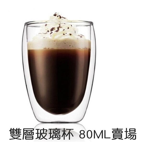 [拉拉百貨] 80ML雙層玻璃杯 真空保溫杯 保溫隔熱杯 高硼矽耐熱杯 80ml 星巴克