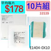 【醫康生活家】康惠爾透明敷料33539(人工皮)15X15CM(薄) ►►10片組