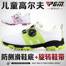 兒童高爾夫球鞋男女童防水運動鞋 旋鈕扣球鞋 青少年高球鞋