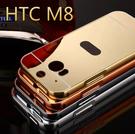 88柑仔店~HTC ONE M8電镀镜面金屬邊框背板手機殼M8t/d/w推拉後蓋保護套M8