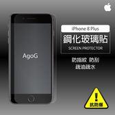 保護貼 玻璃貼 抗防爆 鋼化玻璃膜 iPhone 8 Plus 螢幕保護貼
