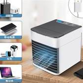 USB冷風機 空調扇冷風機迷你usb小空調制冷小型家用臥室學生宿舍車載電風扇抖音同款 CY