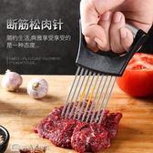 鬆肉錘 304不銹鋼家用斷筋嫩肉針德國鬆肉針敲肉錘不銹鋼牛排扎孔固定器 【美斯特精品】