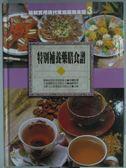 【書寶二手書T9/餐飲_YCT】特別補養藥膳食譜