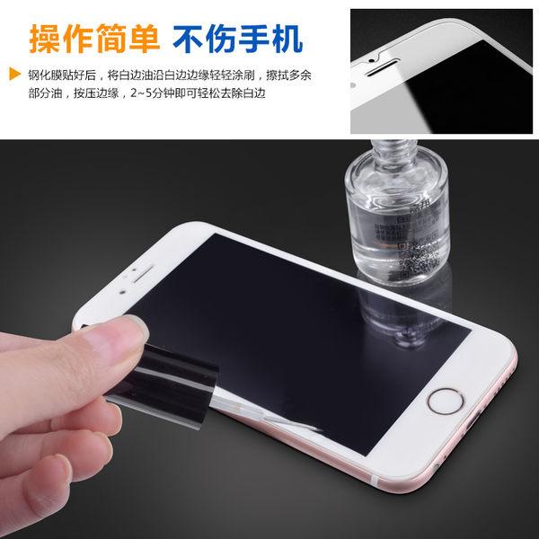 King*Shop~鋼化膜貼膜神油 手機膜白邊填充劑 白邊去除劑手機鋼化膜 除泡劑