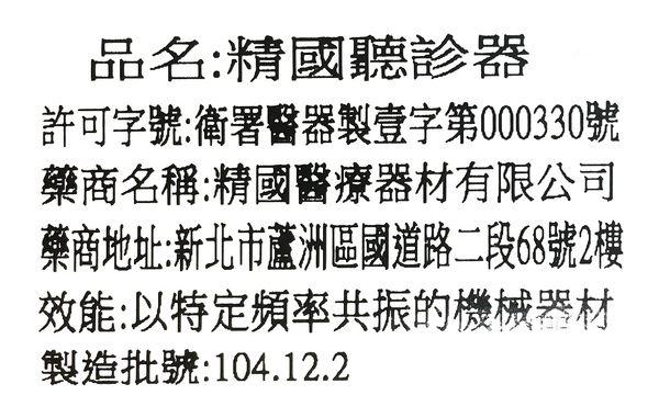 【健康購】精國聽診器 (未滅菌)