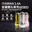 ITAIWAN 2.4A金屬錘雙孔車充 (三色)
