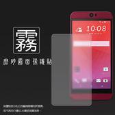 ◆霧面螢幕保護貼 HTC Butterfly 3 蝴蝶3 B830X 保護貼 軟性 霧貼 霧面貼 磨砂 防指紋 保護膜