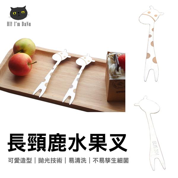 單支可愛長頸鹿水果叉動物水果叉蛋糕點心叉子 寶寶學習餐具 不鏽鋼水果叉 【Z90611】