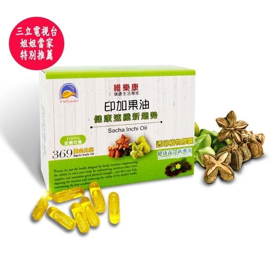 維樂康 健康速纖印加果油-電電購