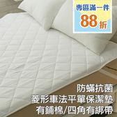 雙人5X6.2 抗菌防蟎防污平單式保潔墊 台灣製 厚實鋪棉 可水洗