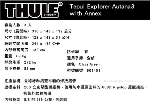 ||MyRack|| 901401 Thule Autan 3 with Annex軟殼式帳篷(三人)-橄覽綠 車頂帳
