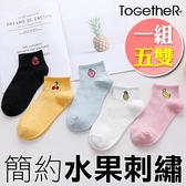 ToGetheR+【MZH013】【一組五雙】簡約水果刺繡短襪 女襪(五色)