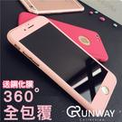 【R】高質感磨砂360度全包覆手機硬殼+鋼化膜 9H硬度 iphone 7 plus