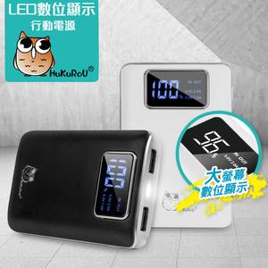【貓頭鷹】12000++ LED數位顯示 隨身行動電源黑色
