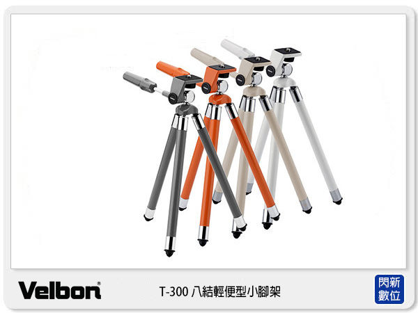 Velbon T-300 八節式 腳架 銅管伸縮腳架(T300,立福公司貨)