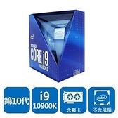 【綠蔭-免運】INTEL 盒裝Core i9-10900K