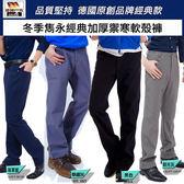 新品-軟殼褲-防風杜邦防潑水彈性輕量加厚內絨禦寒(HMP007 四色可選)【德國-戶外趣】