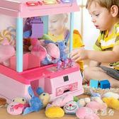 220V迷你抓娃娃機夾公仔機吊糖果機扭蛋機小型家用游戲機女孩兒童玩具 DJ220『伊人雅舍』