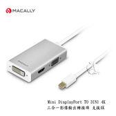 【A Shop】Macally Mini DisplayPort TO 3IN1 4K 三合一影像輸出(MD3N14K)