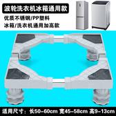 全自動洗衣機底座波輪通用型置物架萬向輪托架墊高腳架移動支架子