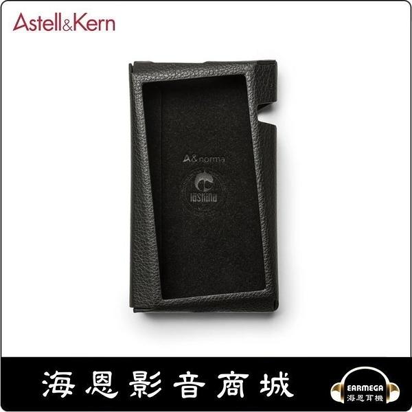 【海恩耳機】韓國 Astell & Kern A&norma SR25 Case 黑色 播放器專用保護套