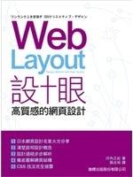 二手書博民逛書店《Web Layout 設計眼 - 高品質的網頁設計》 R2Y