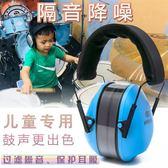 隔音耳罩 隔音耳罩睡眠用專業工業宿舍防噪音神器學生睡覺兒童學習架子鼓 {優惠兩天}