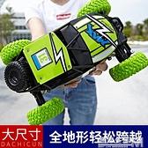 超大號攀爬車電動充電越野四驅高速遙控汽車大腳賽車玩具男孩