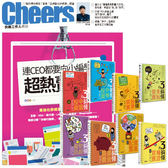 《Cheers快樂工作人雜誌》1年12期 贈 梁亦鴻老師的3天搞懂系列(全8書)