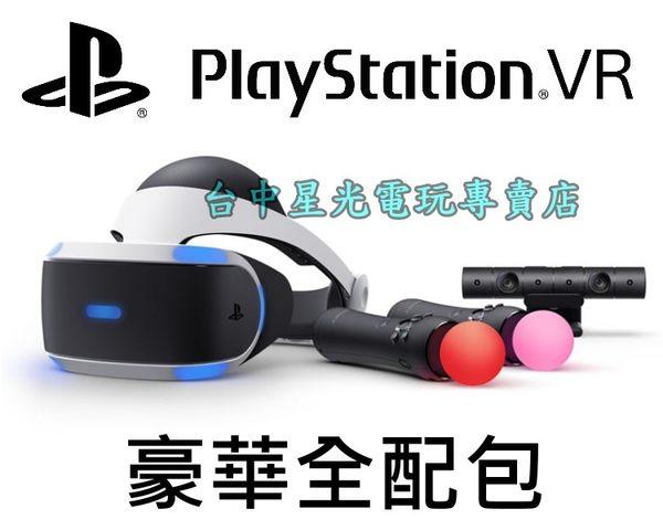 【PS4週邊】☆ PS VR 豪華全配包 頭戴裝置+攝影機+新款動態控制器 ☆【公司貨】台中星光電玩
