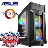 【南紡購物中心】華碩 文書系列【辟邪劍法】AMD R3 3200G四核 商務電腦(16G/240G SSD)