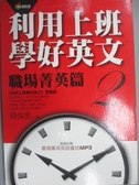 【書寶二手書T1/語言學習_OMK】利用上班學好英文2-職場菁英篇_楊偉凱