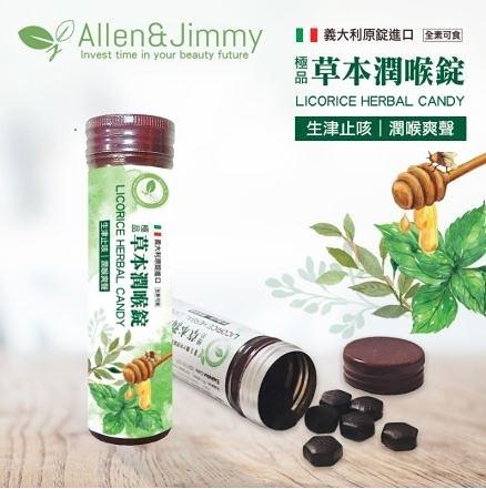 【Allen&Jimmy】艾登極品草本潤喉錠(40錠/瓶){嘉家生活網}