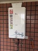 《修易生活館》 喜特麗 JT-H1216 屋外RF式熱水器-12L (不含安裝費用)