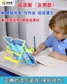 讀書架 閱讀架小學生兒童讀書架多功能成人看書架桌上簡易書本支架折疊書夾書靠書立 MKS薇薇