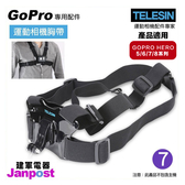【建軍電器】TELESIN 胸帶 配件 胸部綁帶 GoPro 適用 HERO 8 7 6 5 全系列