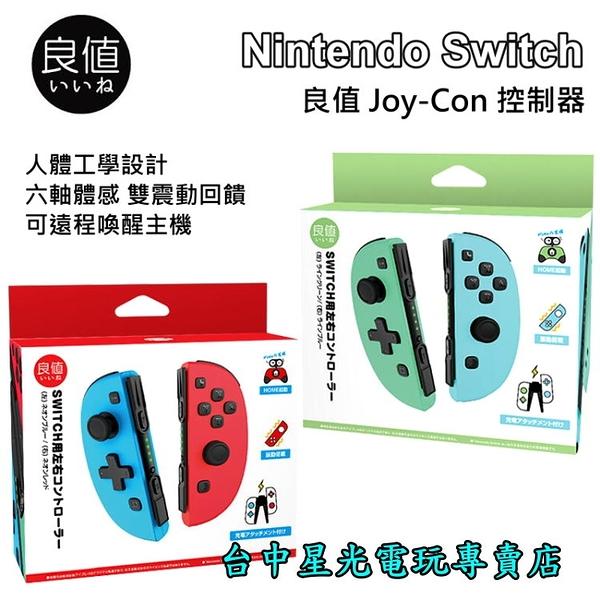 【喚醒版】 NS Switch 良值 Joy-Con 左右手控制器 雙手把 L408 L409【紅藍/動森】台中星光電玩