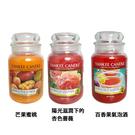 (2020.03新口味!!) 賣場二 YANKEE CANDLE 香氛蠟燭 623g(多款任選)【UR8D】