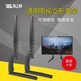 電視機底座 液晶電視機底座支架座架桌面架子萬能通用32/40/42/48/55/60寸 莎瓦迪卡