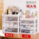 網紅化妝品收納盒桌面放護膚