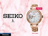 【時間道】SEIKO LUKIA 限量蝶戀機械鏤空腕錶/白面彩鑽玫瑰金帶(4R38-01M0G/SSA800J1)免運費